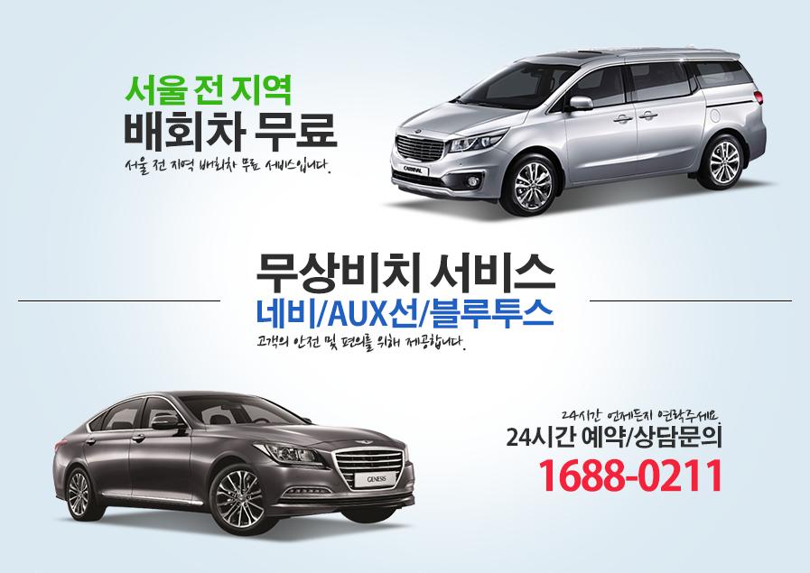 동산렌트카 서울 전지역 배회차 무료 24시간 서비스